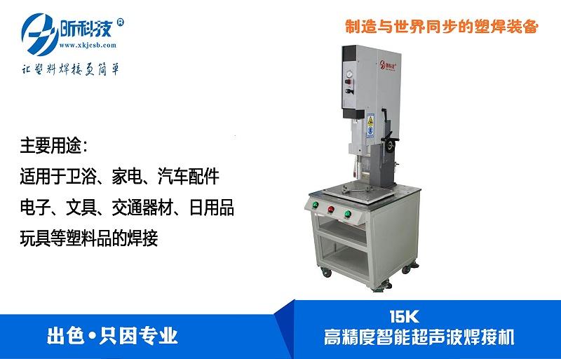 15K 高精度智能超声波焊接机