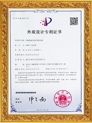 昕科技伺服落地式超声波焊接机专利证书