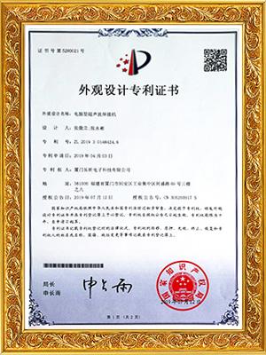 昕科技电脑型超声波焊接机专利证书