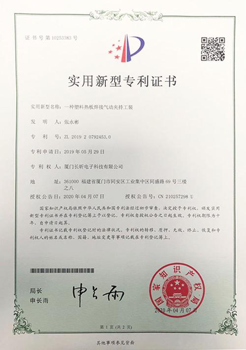 昕科技一种塑料垫板焊接气动夹持工装专利证书