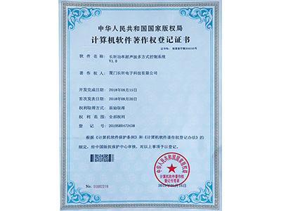 长昕功率超声波多方式控制系统证书