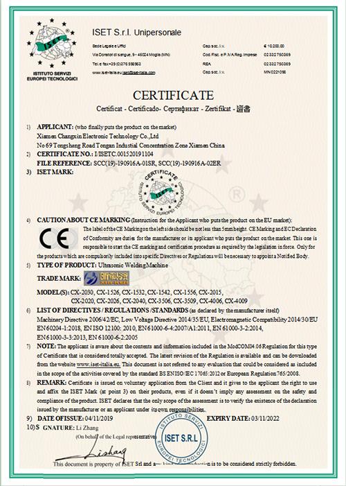 昕科技CE认证