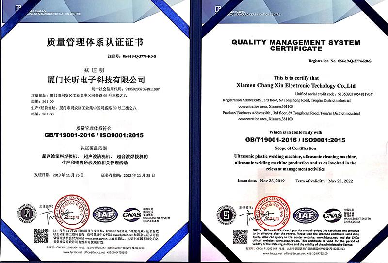 昕科技ISO9001质量管理体系认证