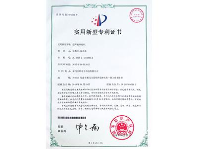 昕科技超声波焊接机专利证书