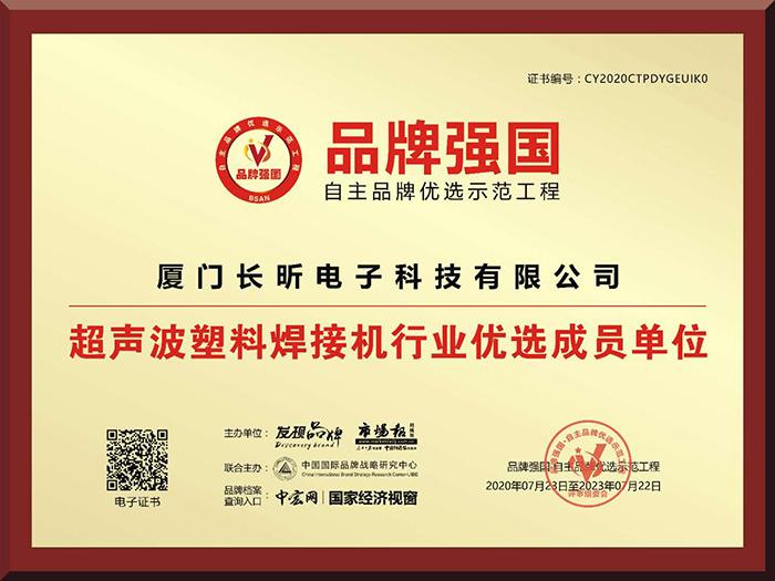 昕科技品牌强国证书