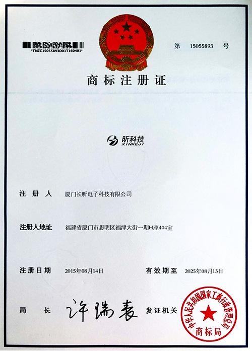 昕科技商标注册证