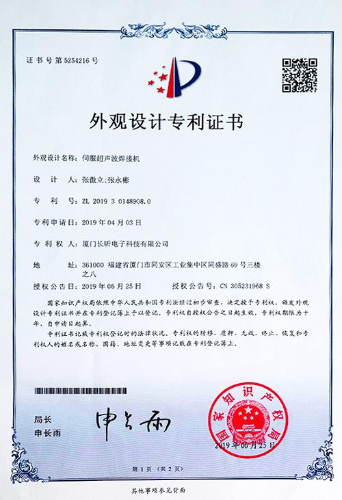 昕科技伺服超声波焊接机专利证书