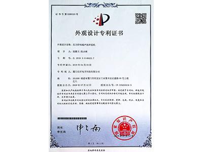 昕科技压力款控制超声焊接机专利证书