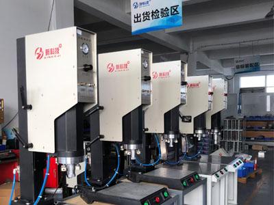 为什么要选择昕科技超声波塑料焊接机