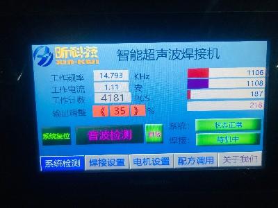 超声波塑料焊接机过载指示灯报警点亮的原因有哪些
