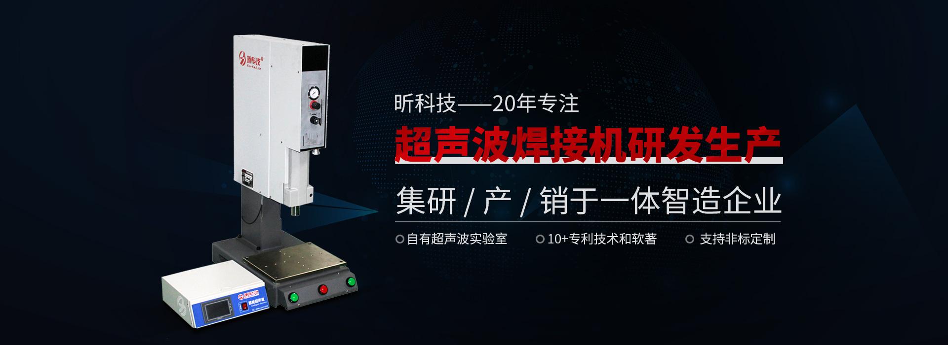 昕科技-20年专注超声波焊接机研发生产