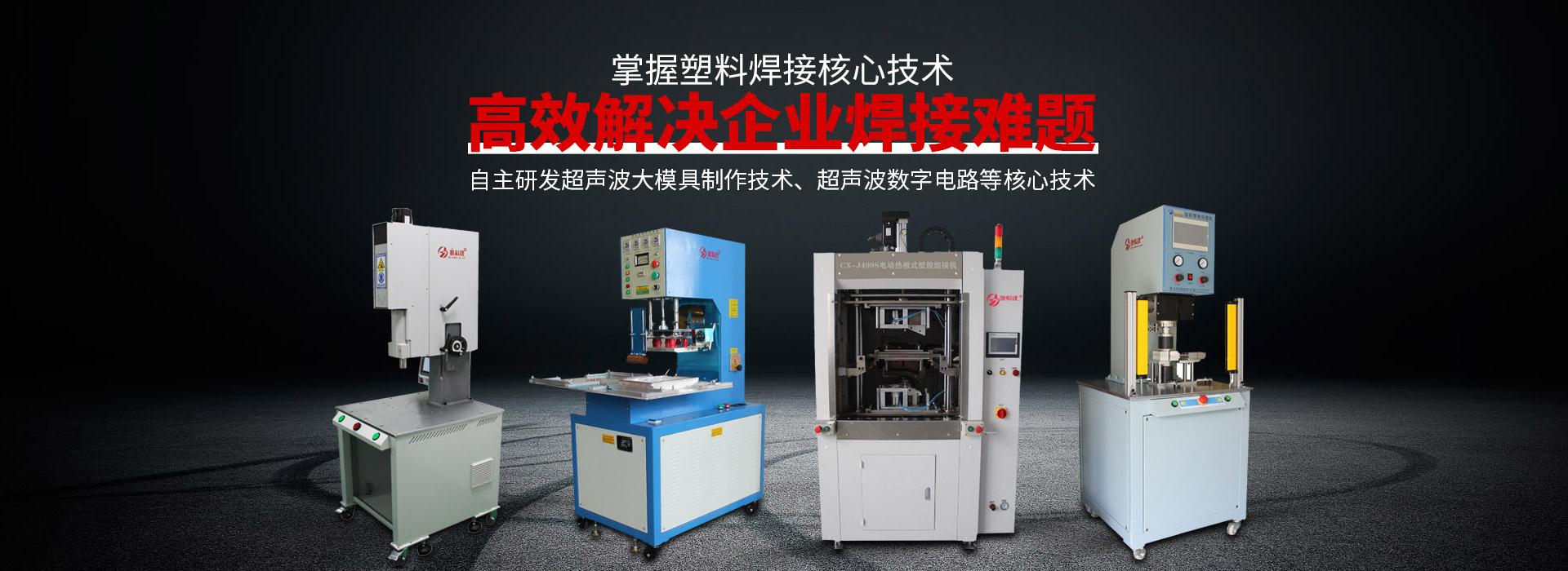 昕科技,掌握塑料焊接核心技术,高效解决企业焊接难题