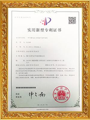 昕科技一种伺服电缸式的超声波焊接机专利证书