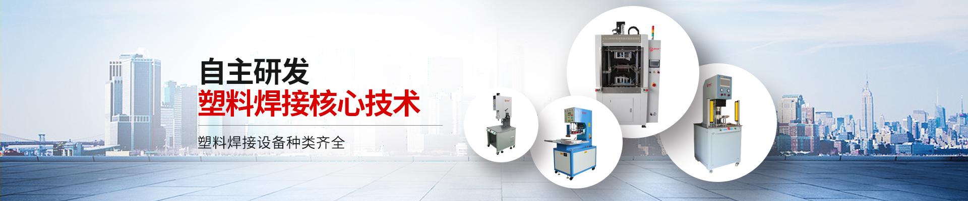 昕科技,自主研发塑料焊接核心技术,塑料焊接设备种类齐全