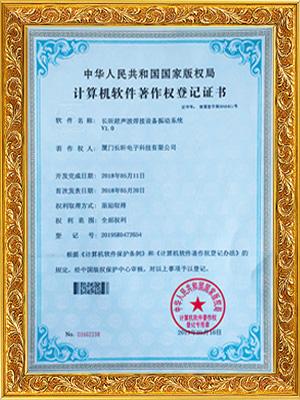 长昕超声波焊接设备振动系统证书